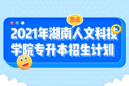 湖南人文科技学院专升本