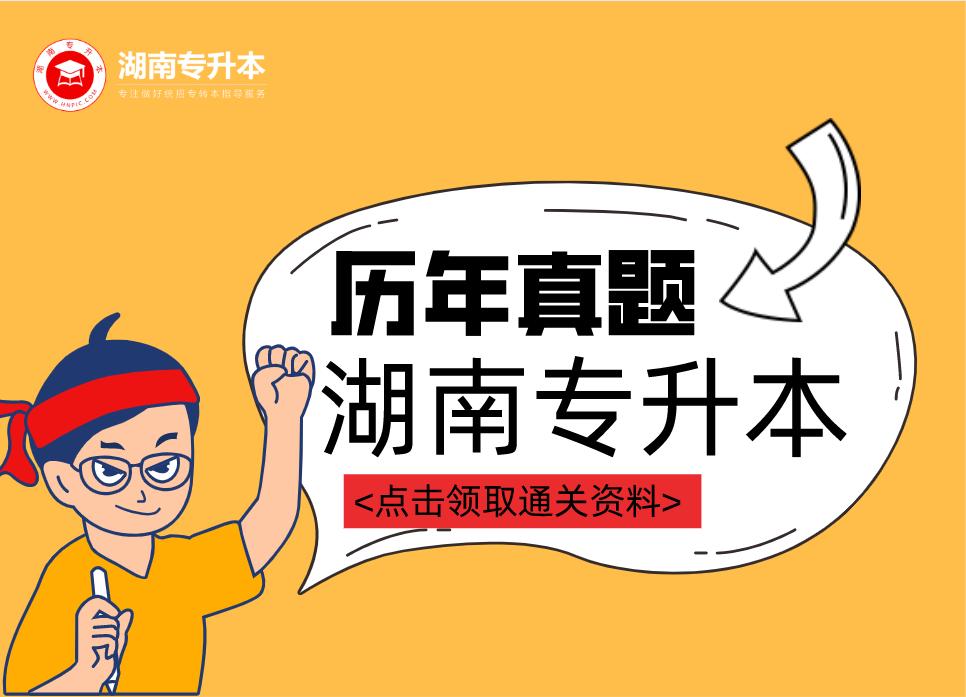 湖南专升本电子商务历年真题