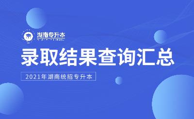 2021年湖南统招专升本录取结果查询汇总