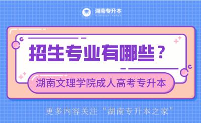 湖南文理学院成人高考专升本招生专业有哪些?