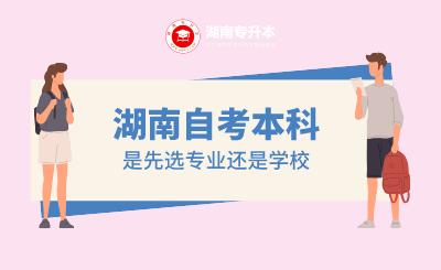 湖南自考本科是先选专业还是学校