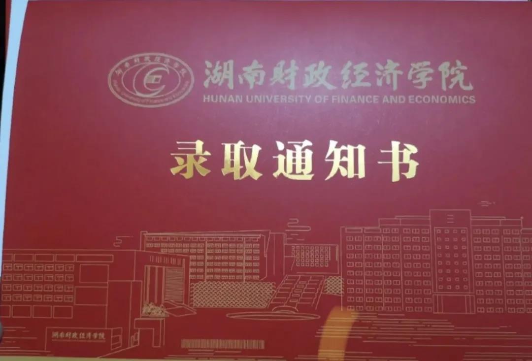 湖南财政经济学院2.jpg