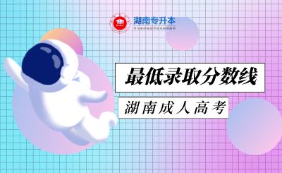 2021年湖南成人高考最低录取分数线(参考2020年)