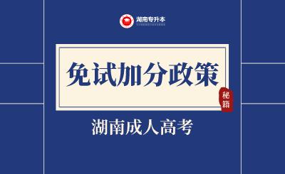 湖南成人高考免试加分政策
